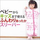 日本製/ロングスリーパー/キッズ スリーパー/子供 スリーパー/ベビースリーパー/【送料...