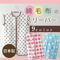 3990【日本製】ロングスリーパー♪なめらか綿毛布素材【ワタカ毛織】