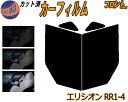 【送料無料】 フロント (b) エリシオンRR1-4 カット済みカー...
