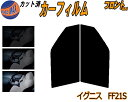 【送料無料】 フロント (s) イグニス FF21S カット済みカーフ...