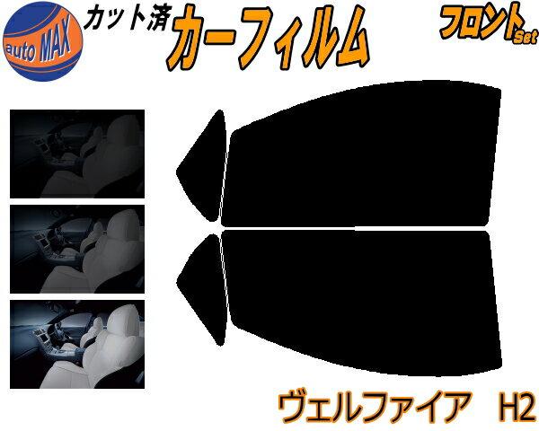 日除け用品, カーフィルム  (s) H2 UV 20 ANH20W ANH25W GGH20W