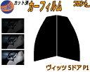 【送料無料】 フロント (s) ヴィッツ 5D P1 カット済みカーフ...