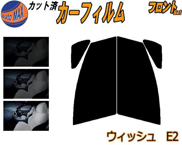 日除け用品, カーフィルム  (s) E2 UV ZGE20 ZGE21 ZGE22 ZGE25 WISH