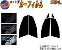 【送料無料】 フロント スプリンター 4D セダン E9 カット済...