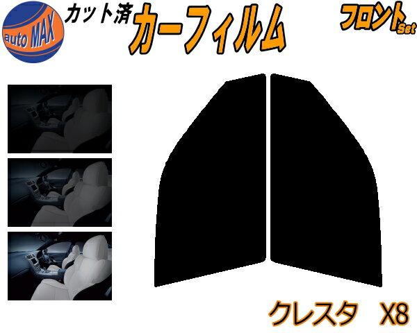 日除け用品, カーフィルム  (s) X8 UV SX80 LX80 JZX81 GX81 MX83