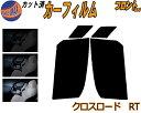 半額 フロント (s) クロスロード RT カット済みカーフィルム ...