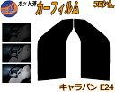 【送料無料】 フロント (b) キャラバン E24 カット済みカーフ...