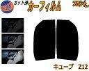 【送料無料】 フロント (s) キューブ Z12 カット済みカーフィ...