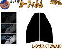 【送料無料】 フロント (s) レクサス CT ZWA10 カット済みカ...