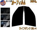 【送料無料】 フロント (b) ライフ ダンク JB1〜4 カット済み...