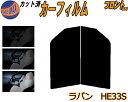 【送料無料】 フロント (s) ラパン HE33S カット済みカーフィ...