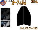 【送料無料】 フロント (s) サイノス クーペ L5 カット済みカ...