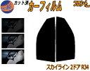 フロント (s) スカイライン 2D R34 カット済みカーフィルム ...