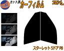 フロント (s) スターレット 5D P8 カット済みカーフィルム 運...