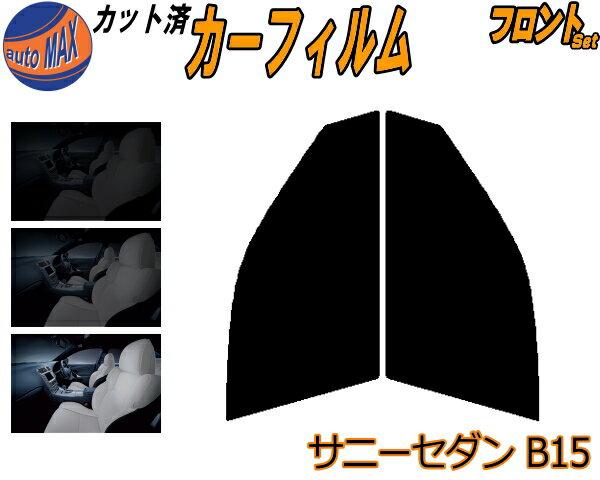 日除け用品, カーフィルム  (s) B15 UV QB15 JB15 FNB15 FB15 SB15