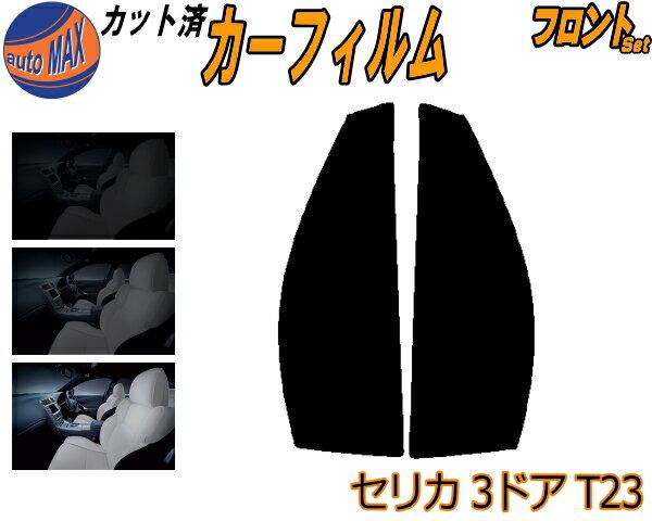 日除け用品, カーフィルム  (s) 3D T23 UV ZZT230 ZZT231 3