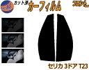 【送料無料】 フロント (s) セリカ 3D T23 カット済みカーフ...