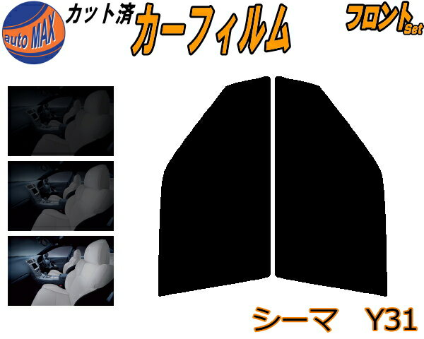 日除け用品, カーフィルム  (s) Y31 UV FPY31 FPAY31