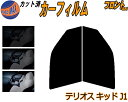 【送料無料】 フロント (s) テリオスキッド J1 カット済みカ...