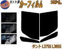 【送料無料】 フロント (b) タント L350 L360 カット済みカー...