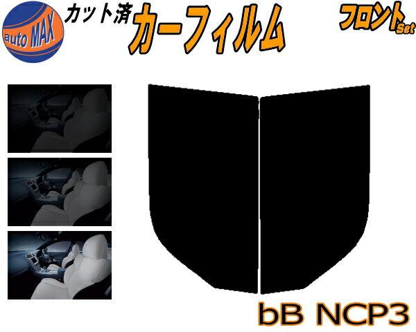 日除け用品, カーフィルム  (s) bB NCP3 UV NCP30 NCP31 NCP35 P3