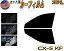 フロント (s) CX-5 KF系 カット済みカーフィルム 運転席 助手...