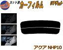 リアガラスのみ (s) アクア NHP10 カット済みカーフィルム カ...