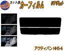 リアガラスのみ (s) アクティバン HH5・6 カット済みカーフィ...