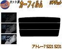 【送料無料】 リアガラスのみ (s) アトレー7 S221 S231 カッ...