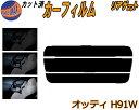 リアガラスのみ (s) オッティ H91W カット済みカーフィルム ...