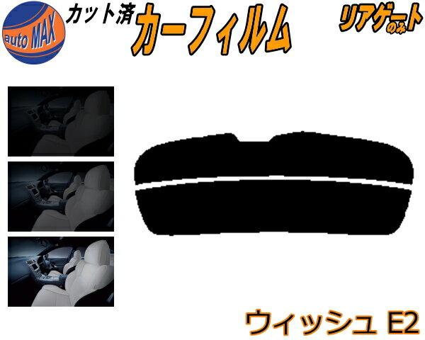 日除け用品, カーフィルム  (s) E2 ZGE20 ZGE21 ZGE22 ZGE25 WISH