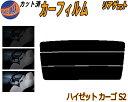 【送料無料】 リアガラスのみ (s) ハイゼット カーゴ S2 カッ...