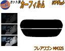 【送料無料】 リアガラスのみ (s) フレアワゴン MM32S カット...