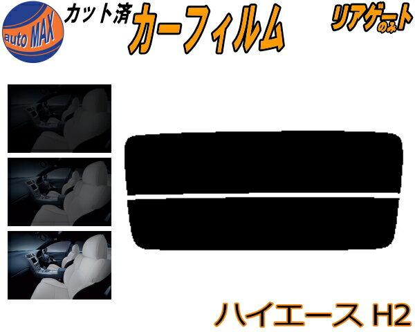 リアガラスのみ (s) ハイエース H2 カット済みカーフィルム カット済スモーク スモークフィルム リアゲート窓 車種別 車種専用 成形 フイルム 日よけ ウインドウ リアウィンド一面 バックドア用 リヤガラスのみ 200系 KDH200 201 205 206 TRH200K 200V トヨタ画像