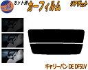 リアガラスのみ (s) キャリーバン DE DF51V カット済みカーフ...