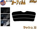 リアガラスのみ (s) ラッシュ J2 カット済みカーフィルム カ...