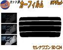 リアガラスのみ (s) セレナワゴン 5D C24 カット済みカーフィ...