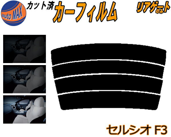 日除け用品, カーフィルム  (s) F3 UCF30 UCF31 30