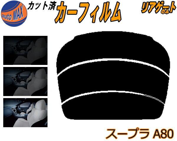 日除け用品, カーフィルム  (s) A80 JZA80 80