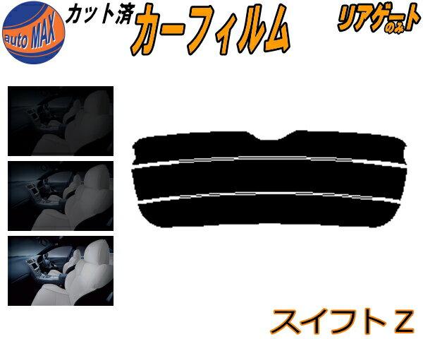 日除け用品, カーフィルム  (s) Z ZC11S ZC21S ZC31S ZC71S ZD11S ZD21S