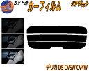 リアガラスのみ (s) デリカ D:5 CV5W CV4W カット済みカーフ...