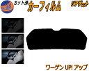 【送料無料】 リアガラスのみ (s) ワーゲン UP! アップ カッ...