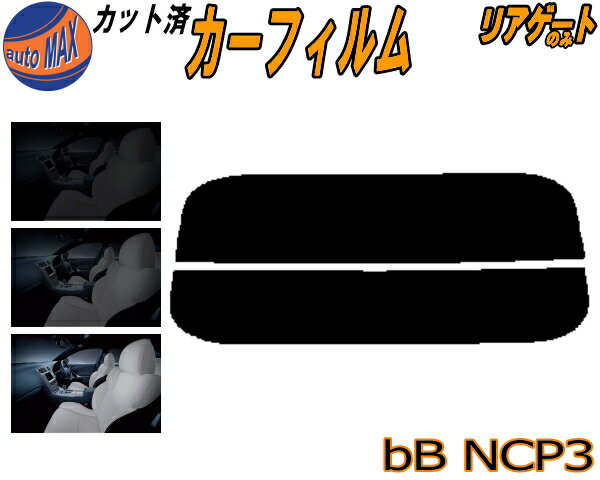 日除け用品, カーフィルム  (s) bB NCP3 NCP30 NCP31 NCP35 P3