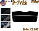 リアガラスのみ (s) BMW X3 E83 カット済みカーフィルム カッ...
