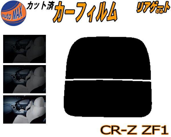 日除け用品, カーフィルム  (s) CR-Z ZF1 CRZ