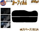 リアガラスのみ (s) ekスペース B11A カット済みカーフィルム...