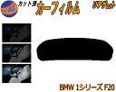 【送料無料】 リアガラスのみ (s) BMW 1シリーズ F20 カット...