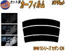 リアガラスのみ (s) BMW 5シリーズ セダン E39 カット済みカ...