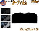 【送料無料】 リアガラスのみ (s) XV ハイブリッド GP カット...