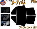 リア (b) アルファロメオ 155 カット済みカーフィルム リアー...